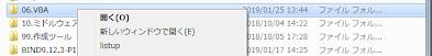"context menu ""listup"""
